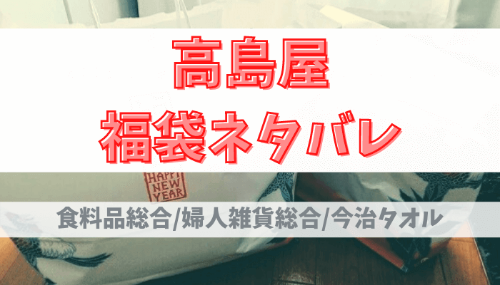 【福袋】高島屋の購入品まとめてネタバレ【食料品/婦人雑貨総合/今治タオル】