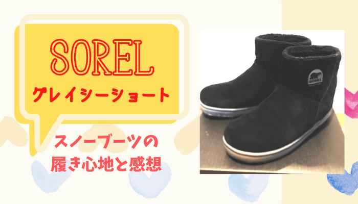 【スノーブーツ】ソレル(SOREL)グレイシーショート購入/重さ・履き心地の感想