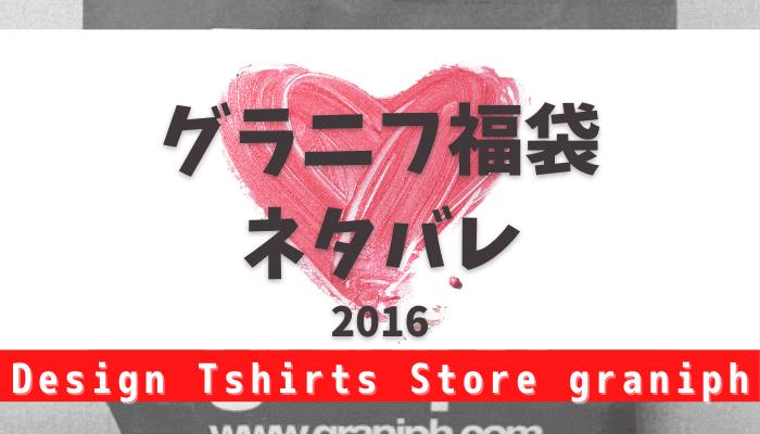 【グラニフ福袋】graniphユニセックスTシャツのネタバレ【2016内容公開】