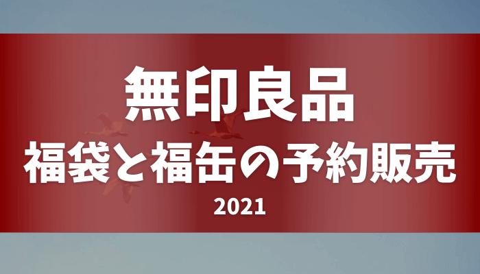 【無印良品】2021年の福袋と福缶の予約販売