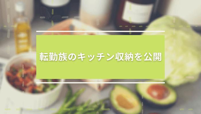【転勤族のキッチン収納】シンク下の収納と鍋フライパンの数