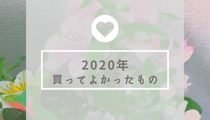 【2020年】買ってよかったもの【暮らしを楽しく】