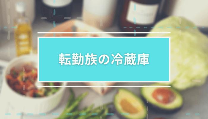 【転勤族の冷蔵庫】野菜室と調味料の整理/作り置きはイワキのパック&レンジ