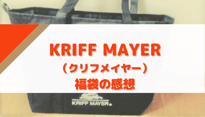 KRIFF MAYER(クリフメイヤー)福袋のネタバレ/感想
