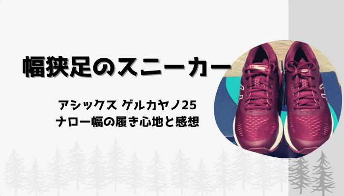 【幅狭足のスニーカー】アシックスのゲルカヤノ25ナロー(スリム)感想・履き心地
