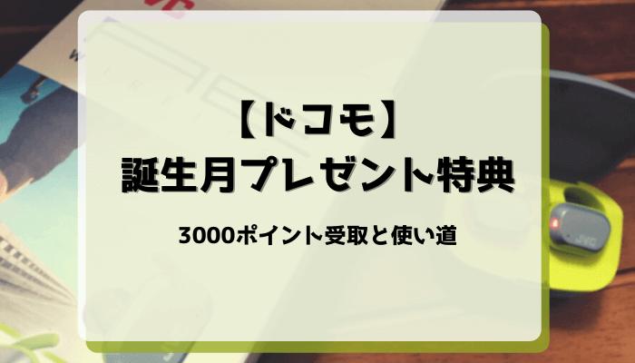 【ドコモ誕生月プレゼント】3000ポイント受取と使い道
