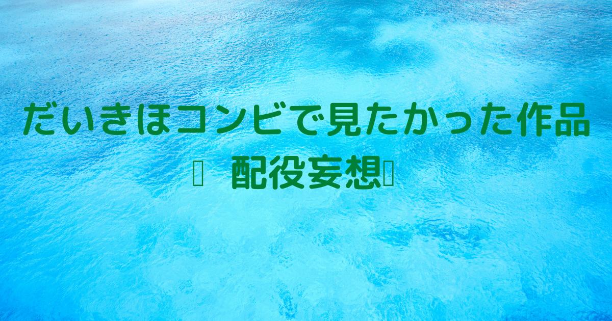 f:id:mizuho_144:20210315095041p:plain