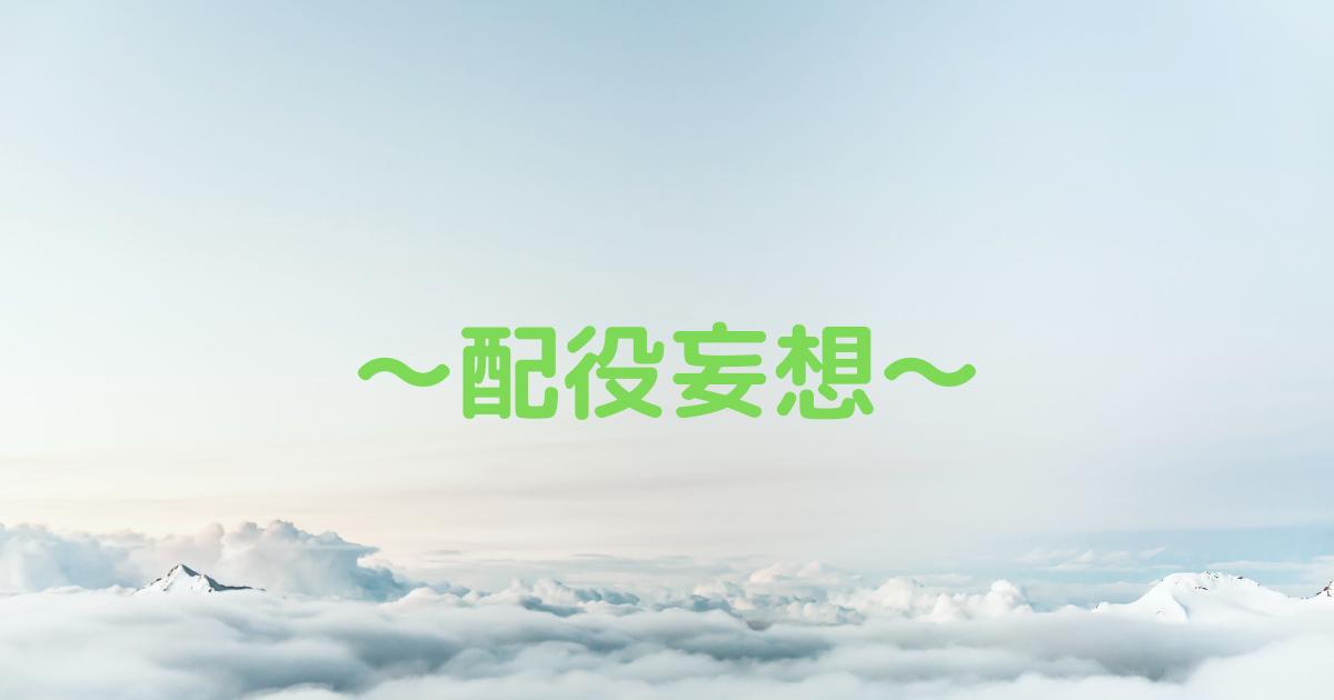 f:id:mizuho_144:20210316093313p:plain
