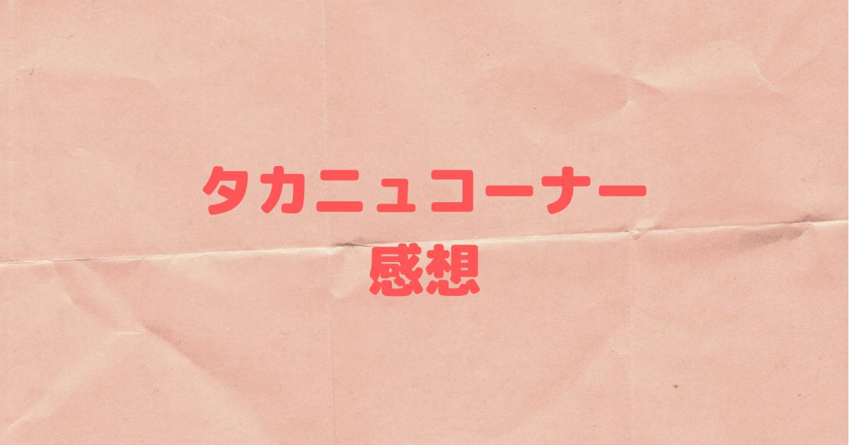 f:id:mizuho_144:20210319103320p:plain