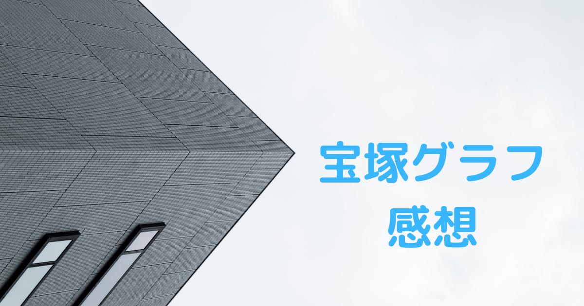 f:id:mizuho_144:20210320103324p:plain