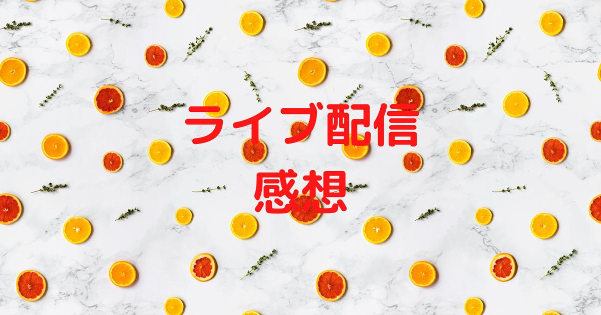 f:id:mizuho_144:20210320231502p:plain