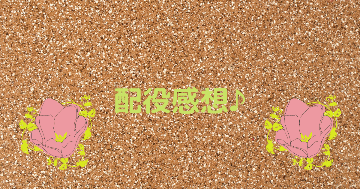 f:id:mizuho_144:20210326203108p:plain