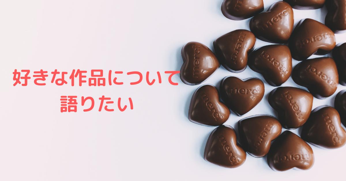 f:id:mizuho_144:20210327065353p:plain