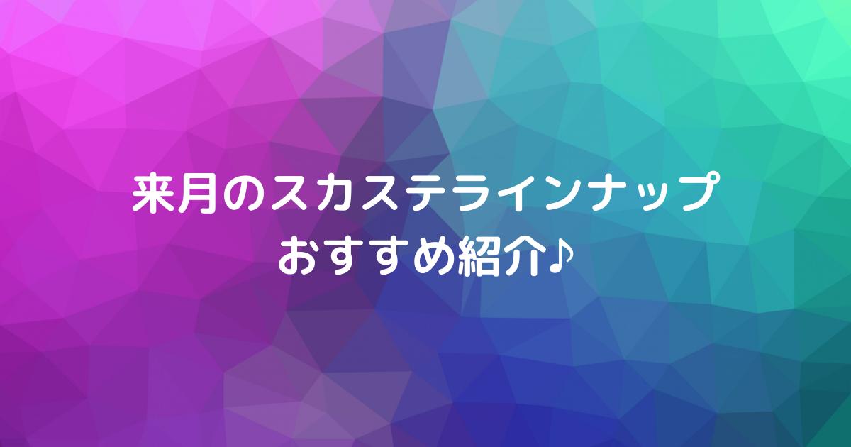 f:id:mizuho_144:20210401212414p:plain