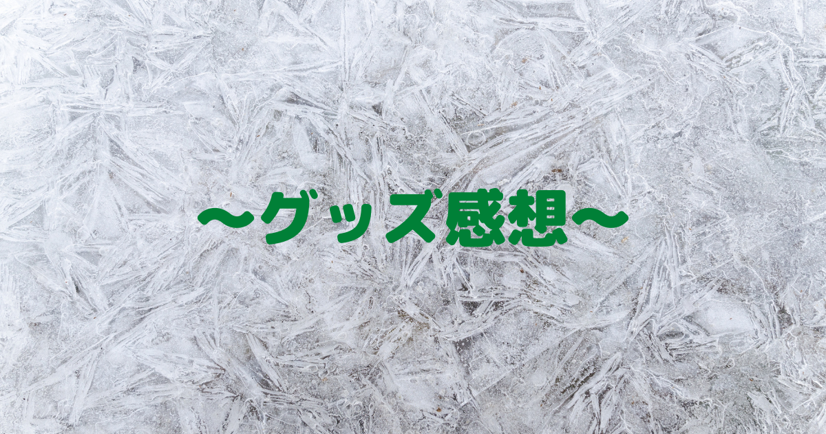 f:id:mizuho_144:20210518091042p:plain