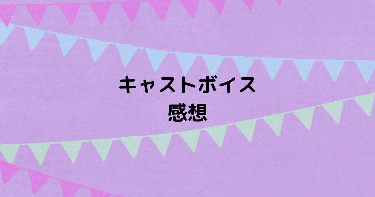 f:id:mizuho_144:20210701230439p:plain