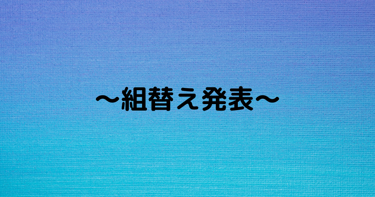f:id:mizuho_144:20210727220557p:plain