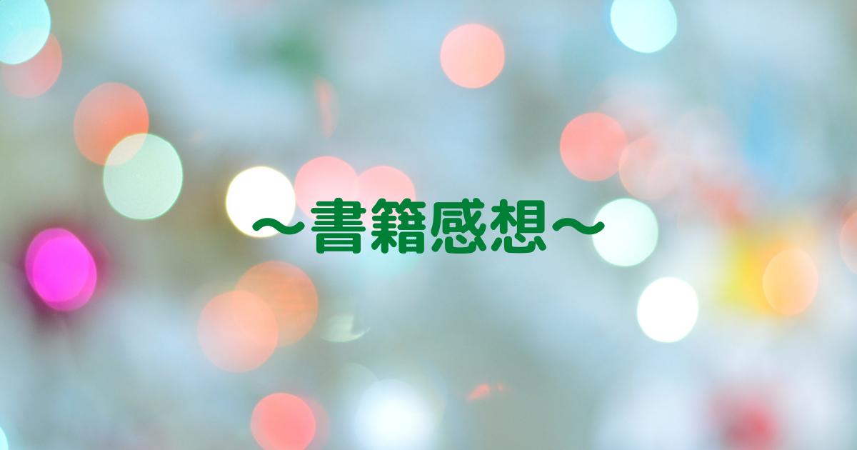 f:id:mizuho_144:20210830100954p:plain
