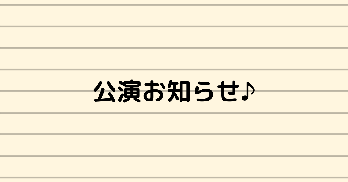 f:id:mizuho_144:20210903225848p:plain