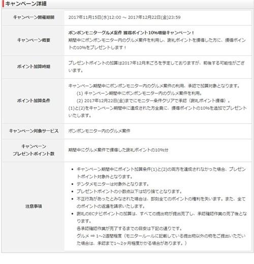 f:id:mizuhosakura555:20171115232034j:plain