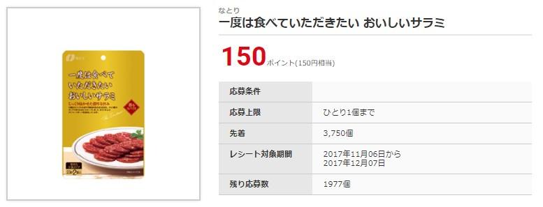 f:id:mizuhosakura555:20171116015607j:plain