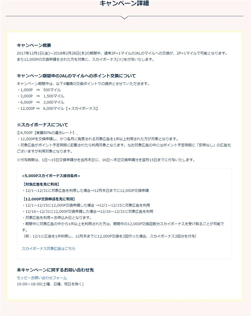 f:id:mizuhosakura555:20171201103957j:plain
