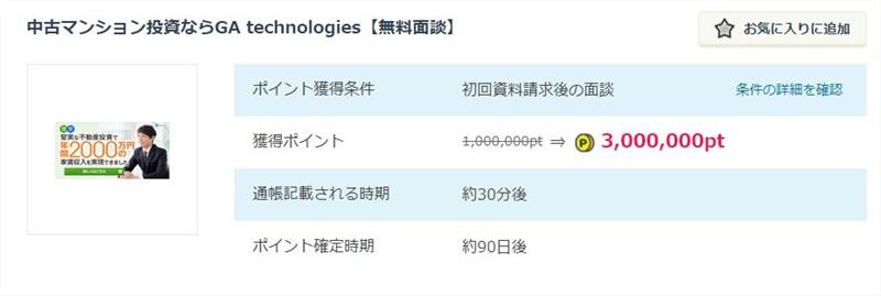 f:id:mizuhosakura555:20171204190625j:plain