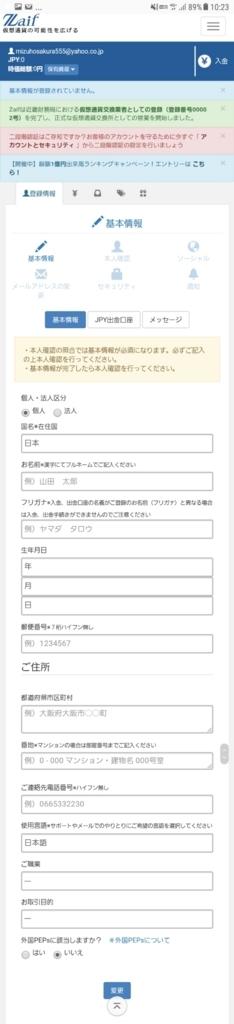 f:id:mizuhosakura555:20180212123838j:plain