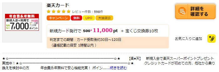 f:id:mizuhosakura555:20180421171917j:plain