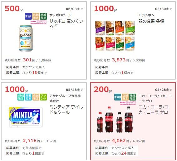 f:id:mizuhosakura555:20180521165147j:plain