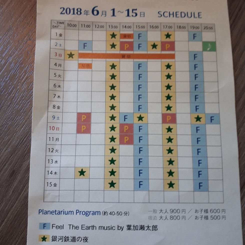 f:id:mizuhosakura555:20180609191008j:plain