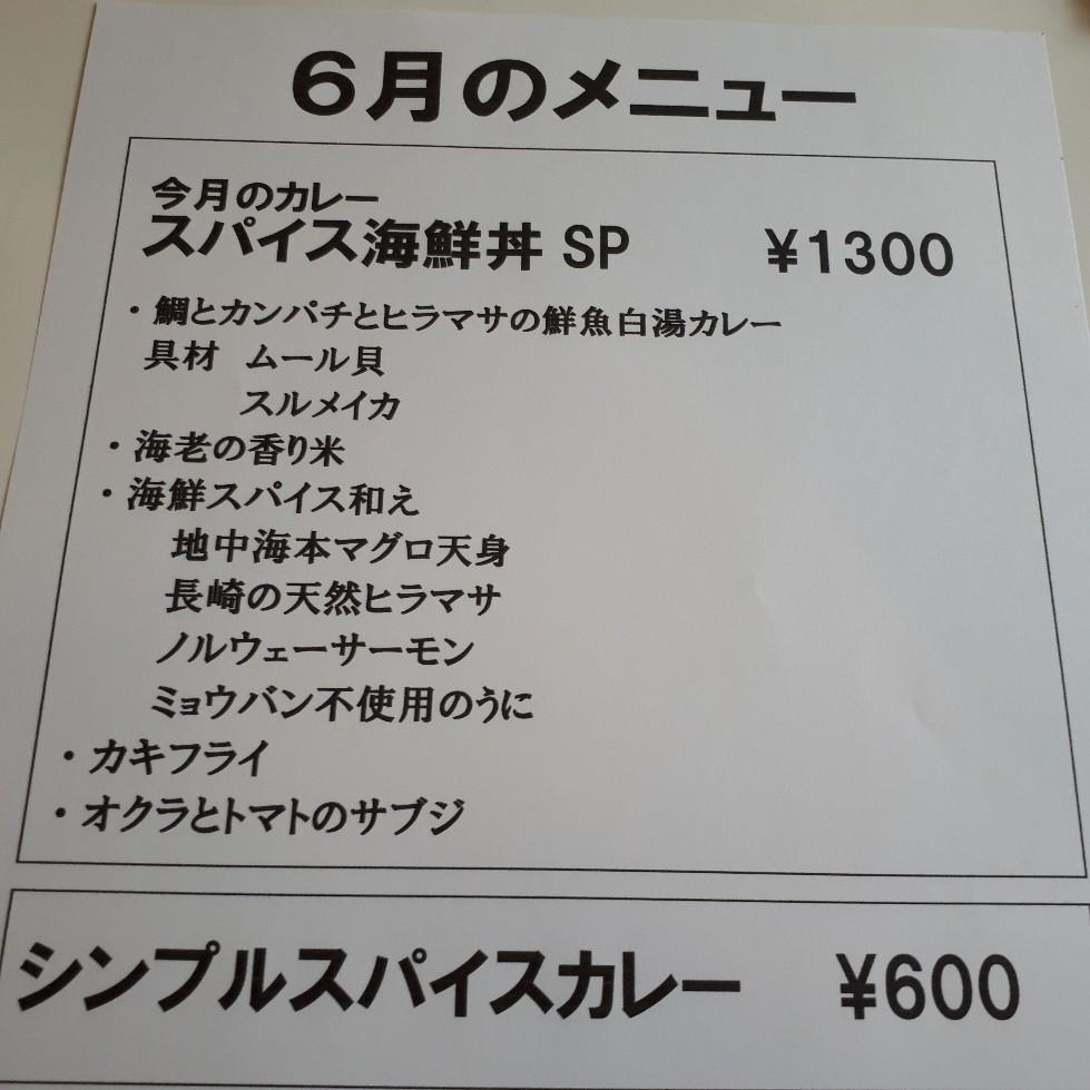 f:id:mizuhosakura555:20180629122750j:plain