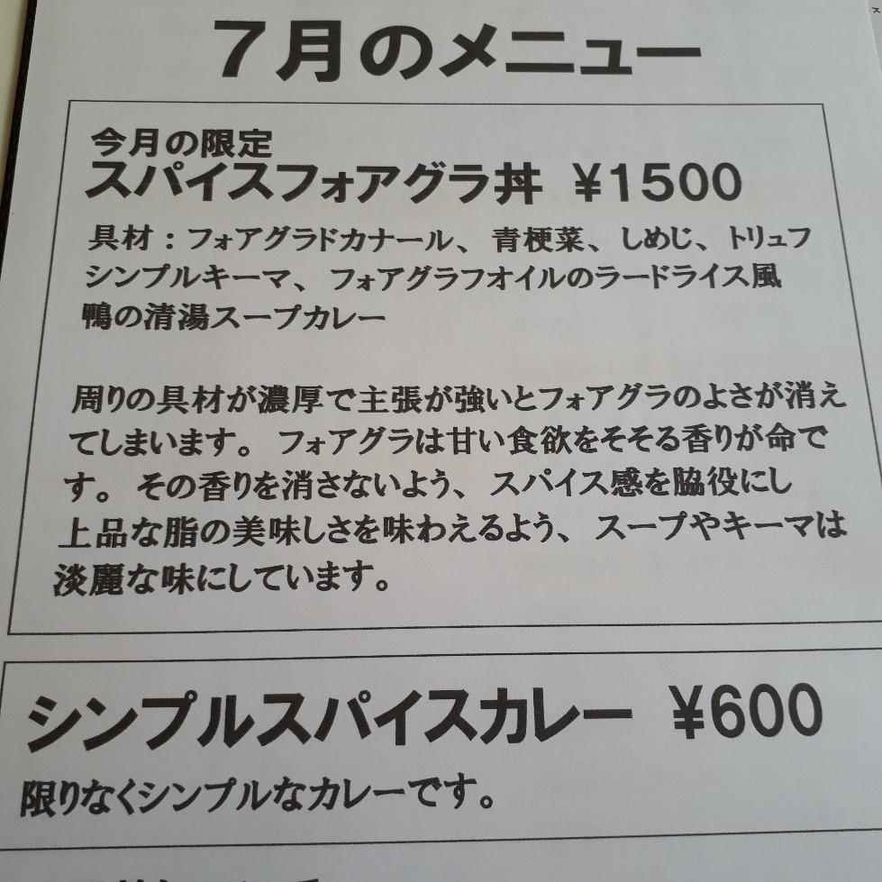 f:id:mizuhosakura555:20180727171756j:plain