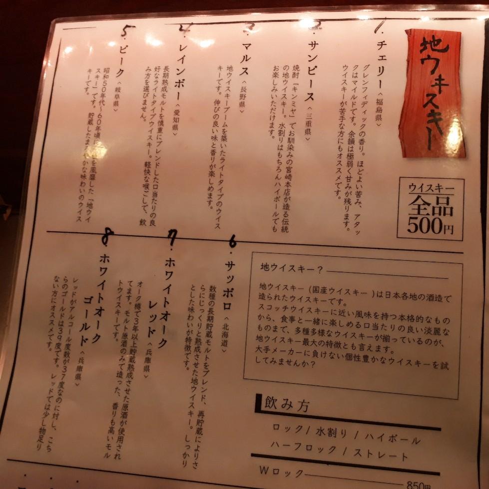 f:id:mizuhosakura555:20180731204817j:plain