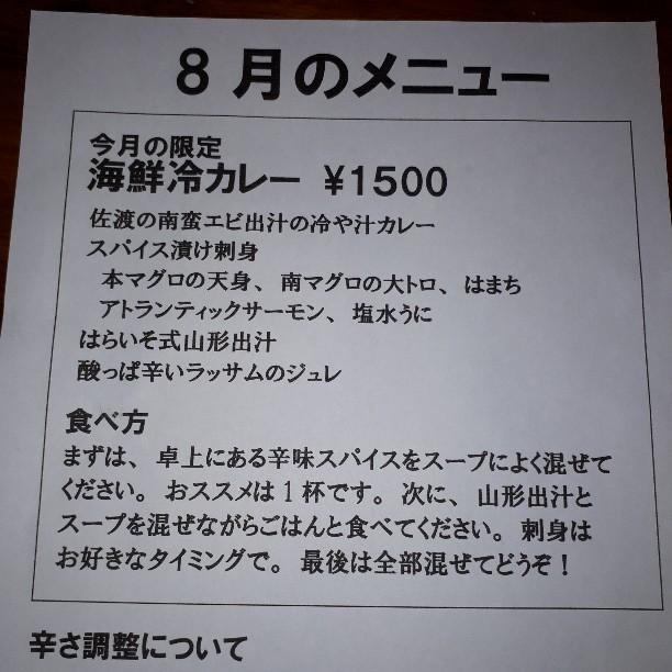 f:id:mizuhosakura555:20180815143925j:plain
