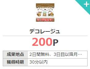 f:id:mizuhosakura555:20180927143844j:plain