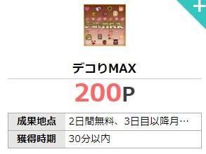 f:id:mizuhosakura555:20180927144845j:plain