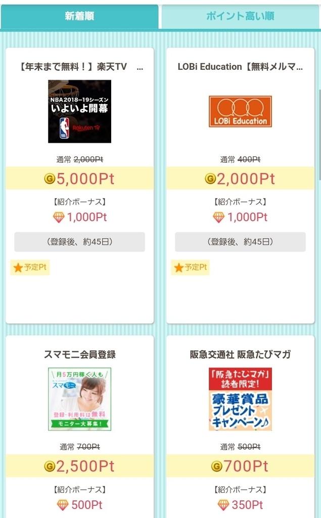 f:id:mizuhosakura555:20181012115317j:plain