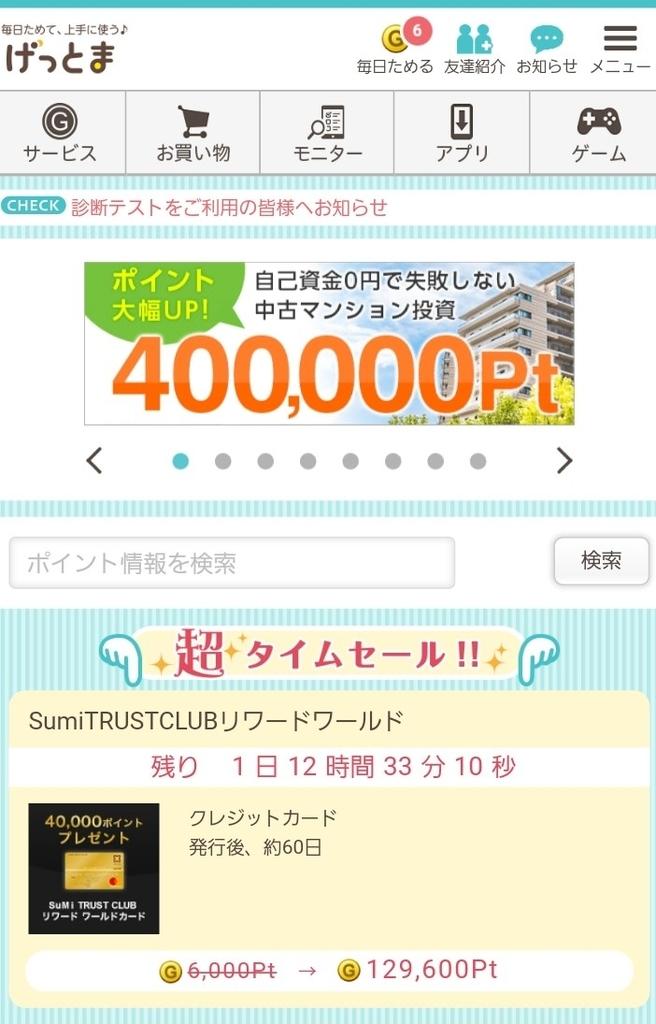 f:id:mizuhosakura555:20181012120335j:plain