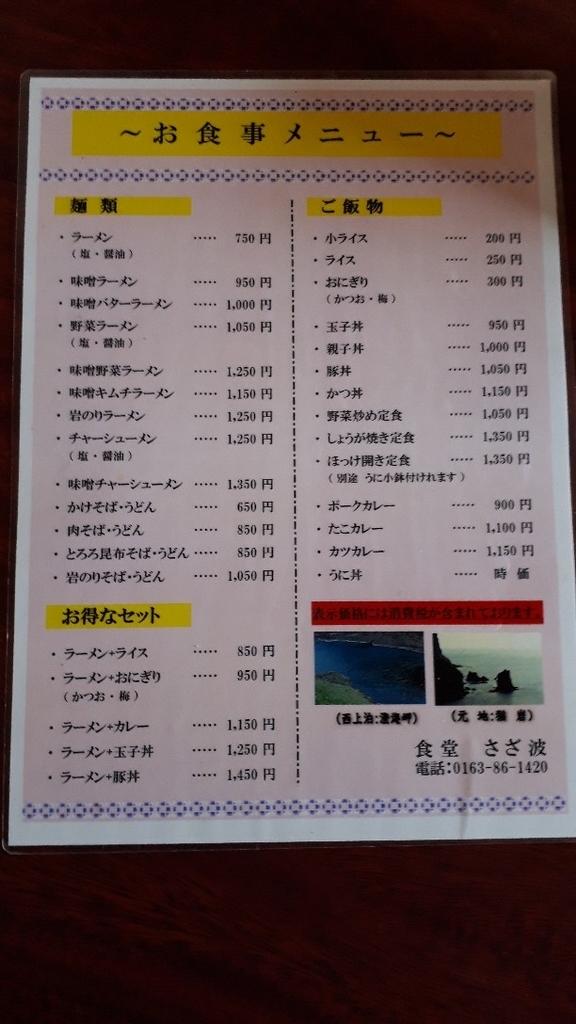 f:id:mizuhosakura555:20181030004832j:plain
