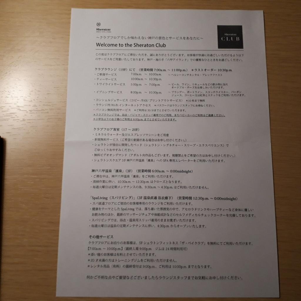 f:id:mizuhosakura555:20181206000637j:plain