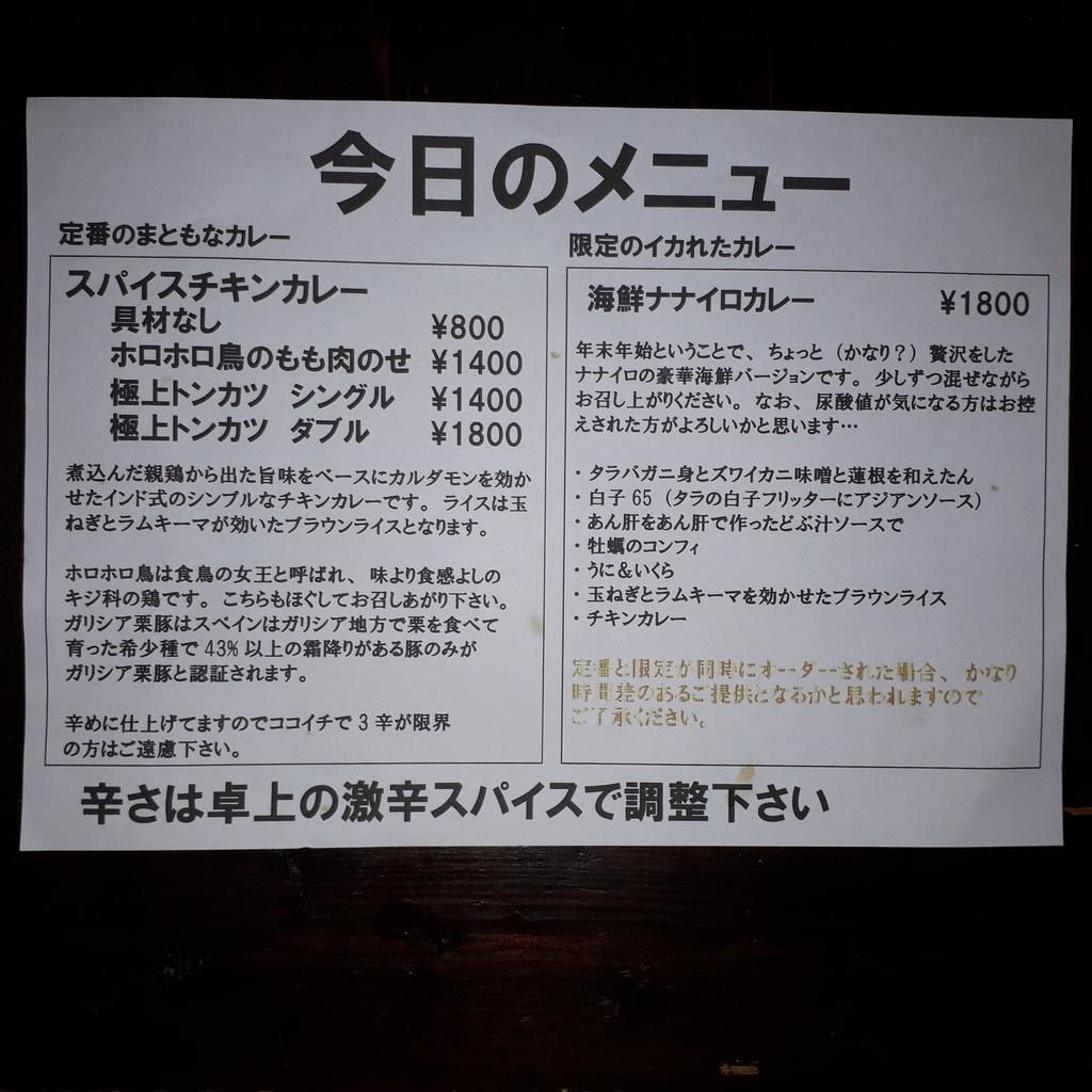 f:id:mizuhosakura555:20181213213143j:plain