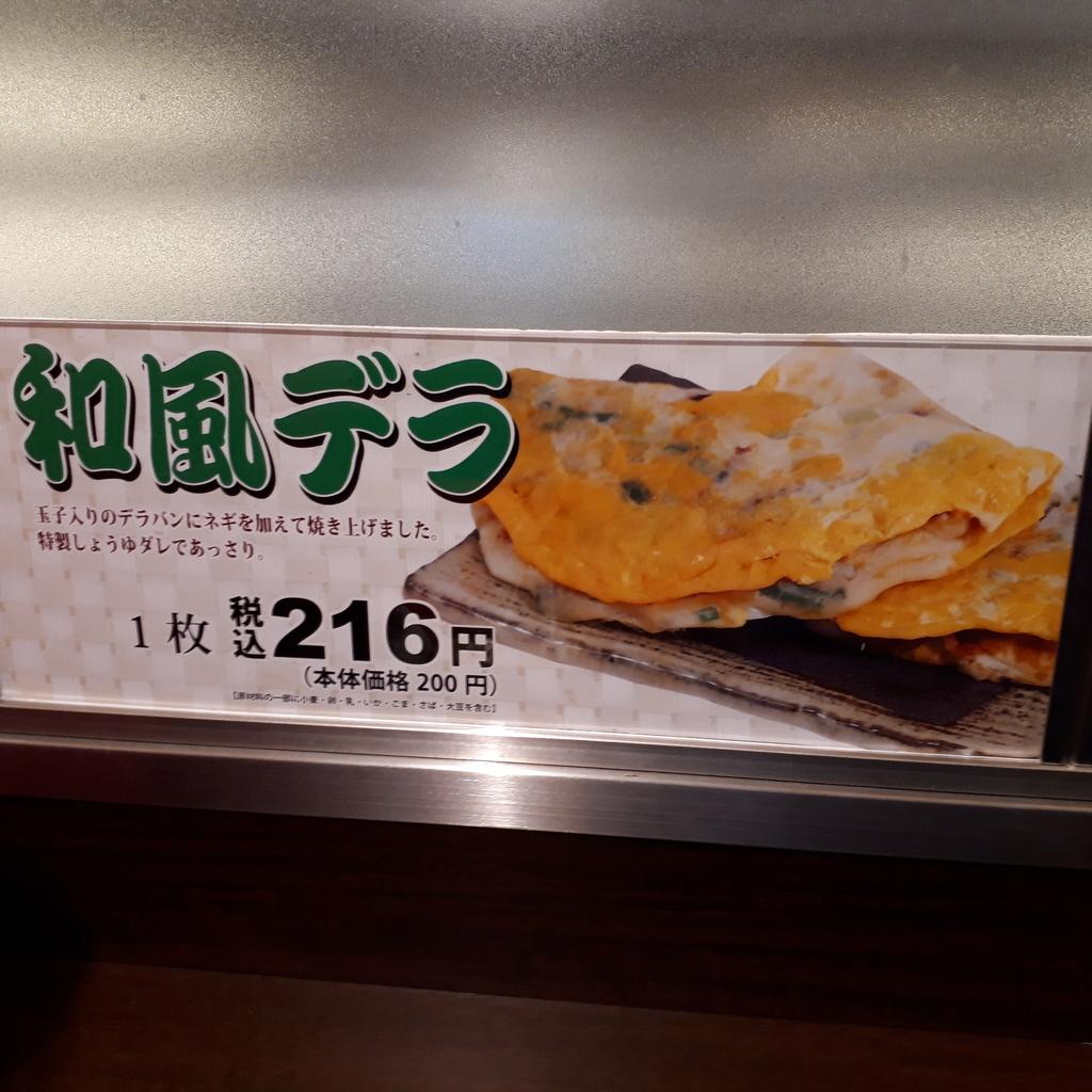 f:id:mizuhosakura555:20181226192024j:plain