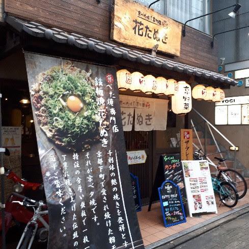 京たぬき河原町店