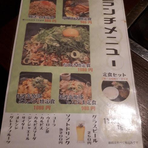京たぬき河原町店のランチメニュー