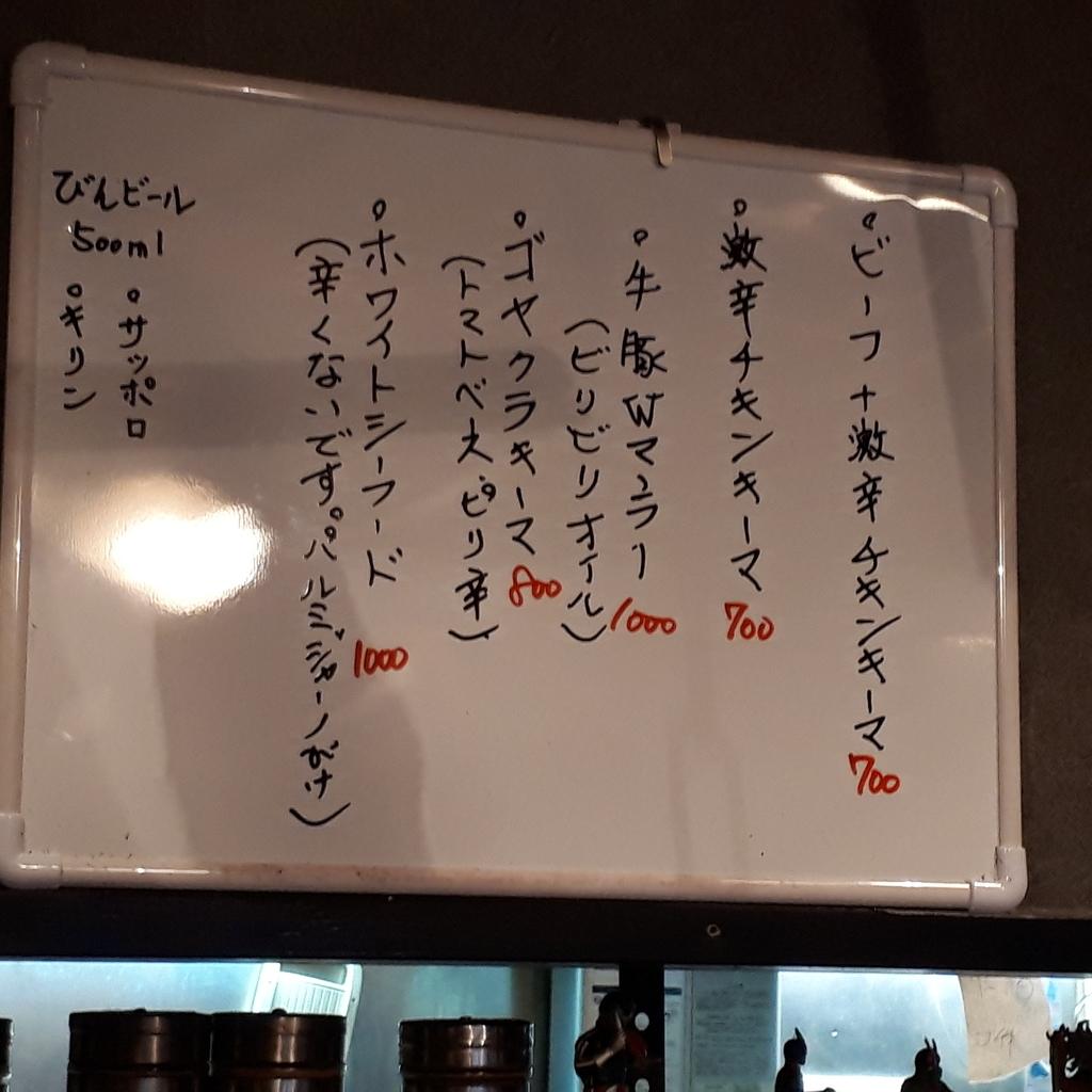 1/4ゴヤクラさんメニュー