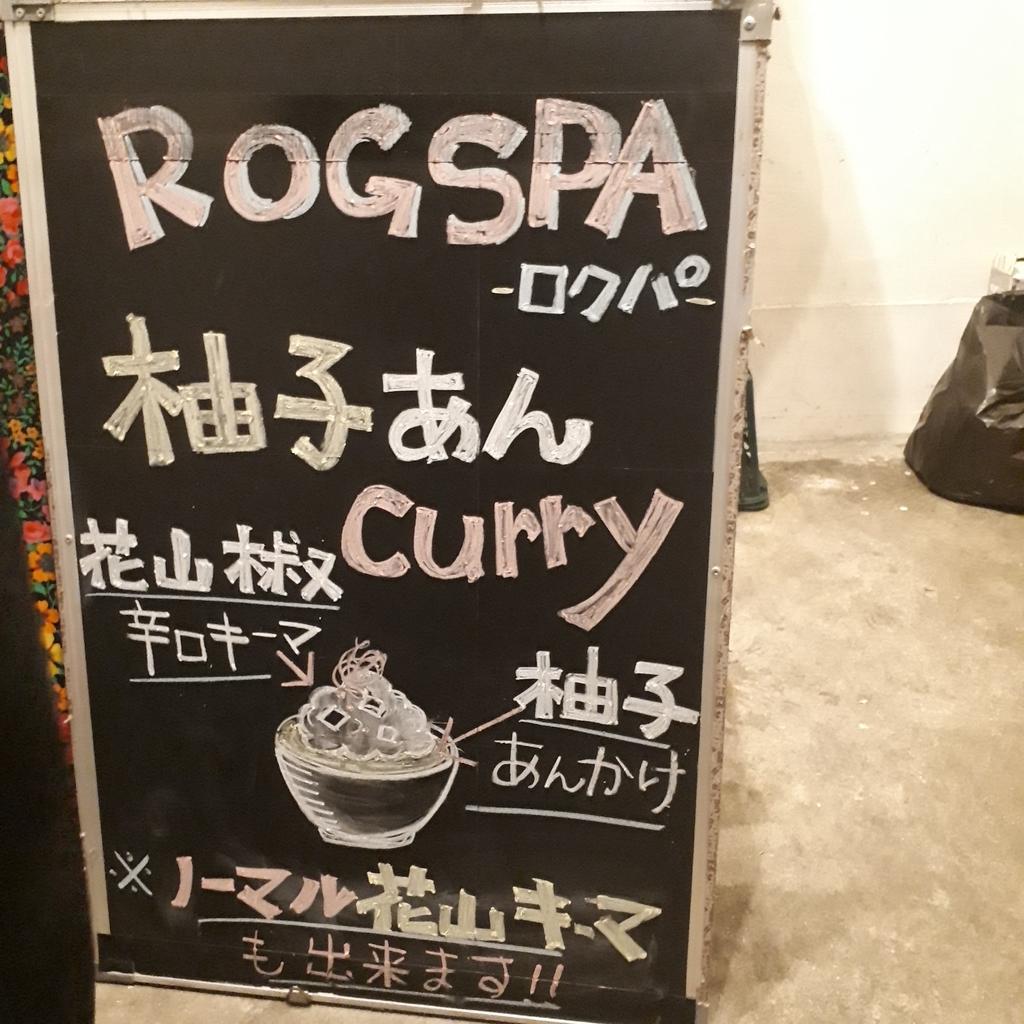 ロクパ スパイスカレー883 柚子あん花山椒curry