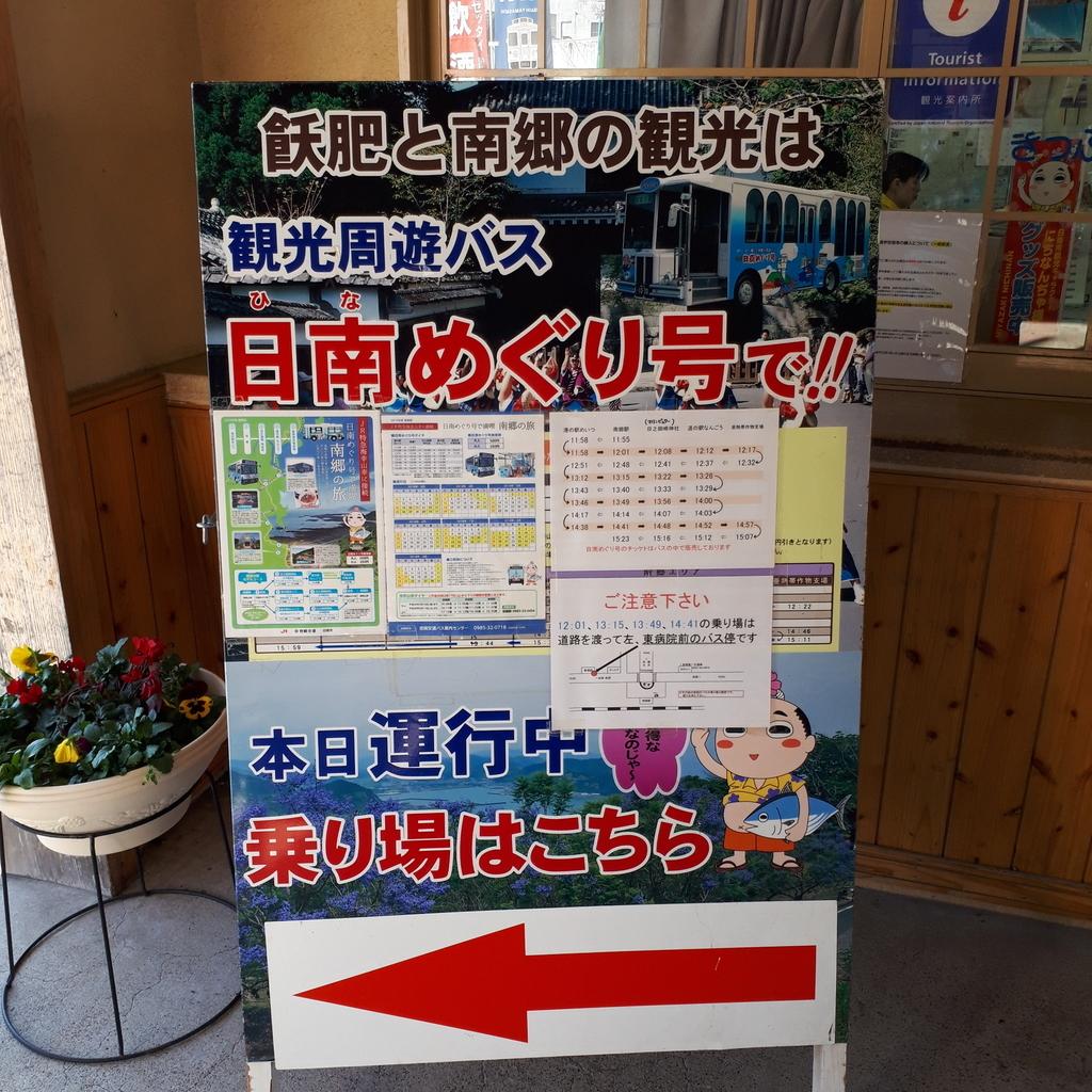 南郷駅 観光周遊バス 日南めぐり号の案内