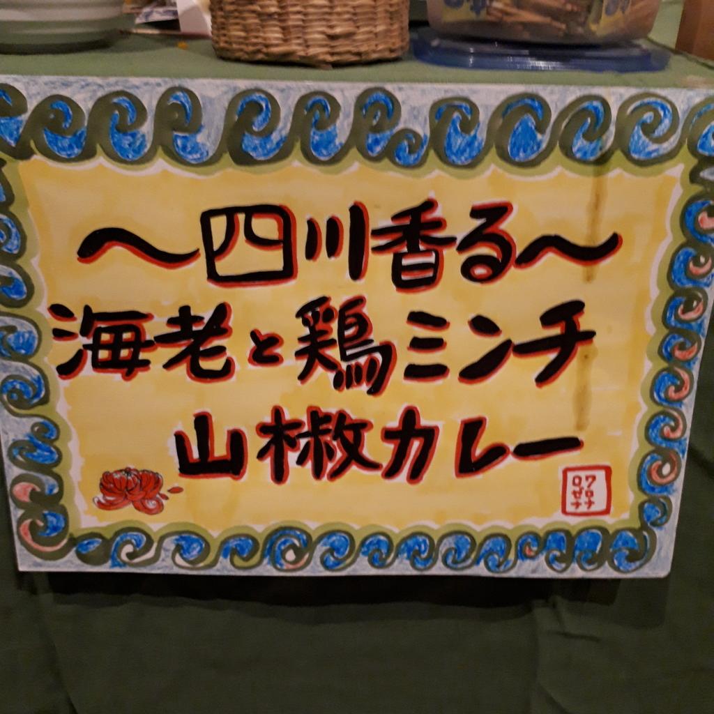 07ゼロナナ 四川香るエビと鶏ミンチ山椒カレー