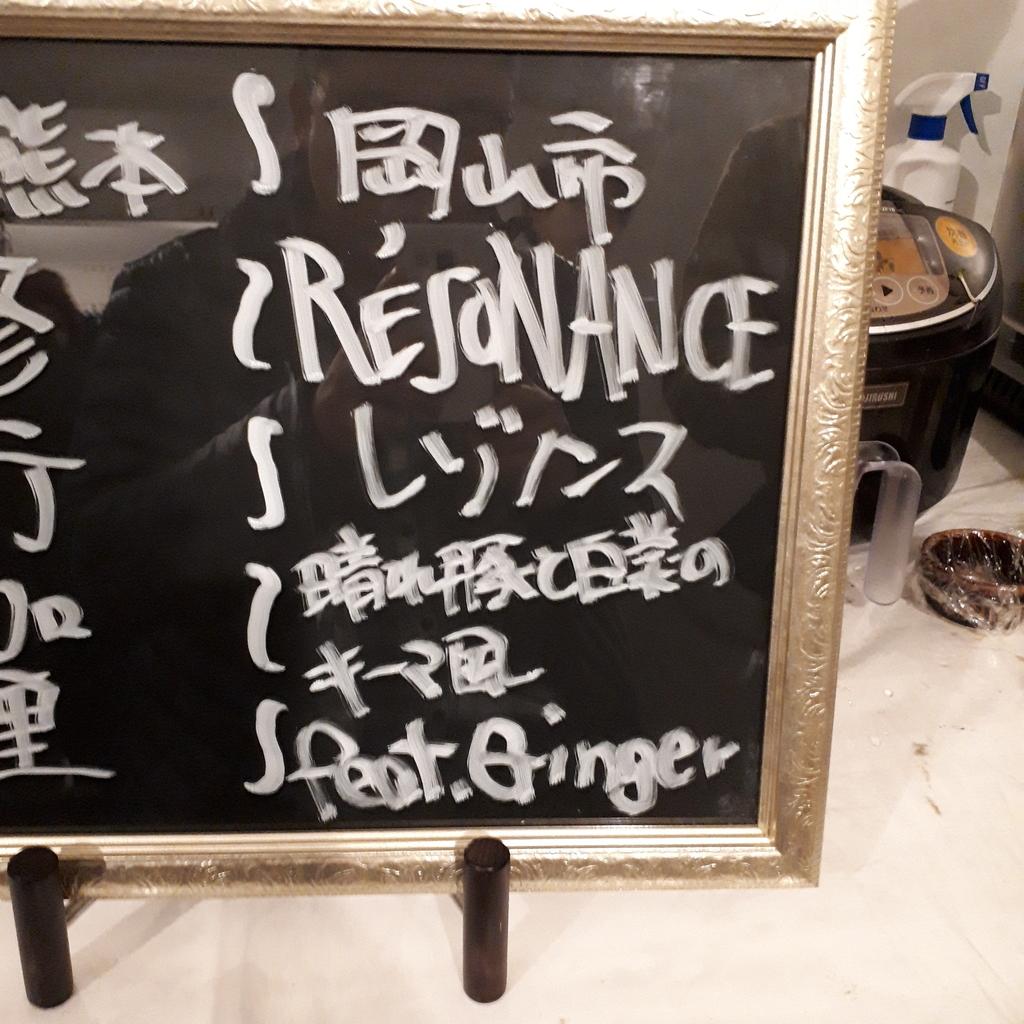 rezonance 晴れ豚と白菜のキーマ風 featGinger